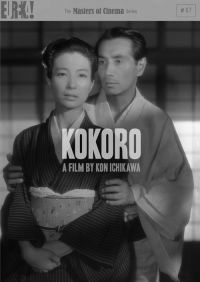 kokoro-dvd-gb-masters-of-cinema-67