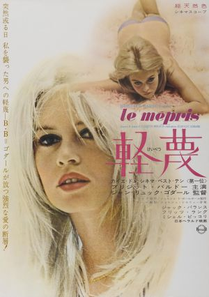 contempt-japanese-b2-20x285-1963